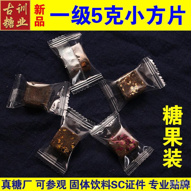 一级5g小方块黑糖糖果精包装 古法手工黑糖 原味土红糖 云南古训