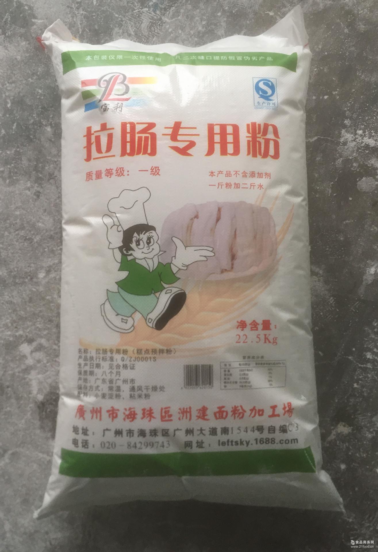 【宝利】拉肠专用粉 诚招代理商 肠粉专用粉 拉肠粉 厂家直销