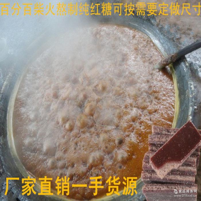 广西老红糖原味黑糖甘蔗糖柴火熬古法红糖柴火熬制土红糖
