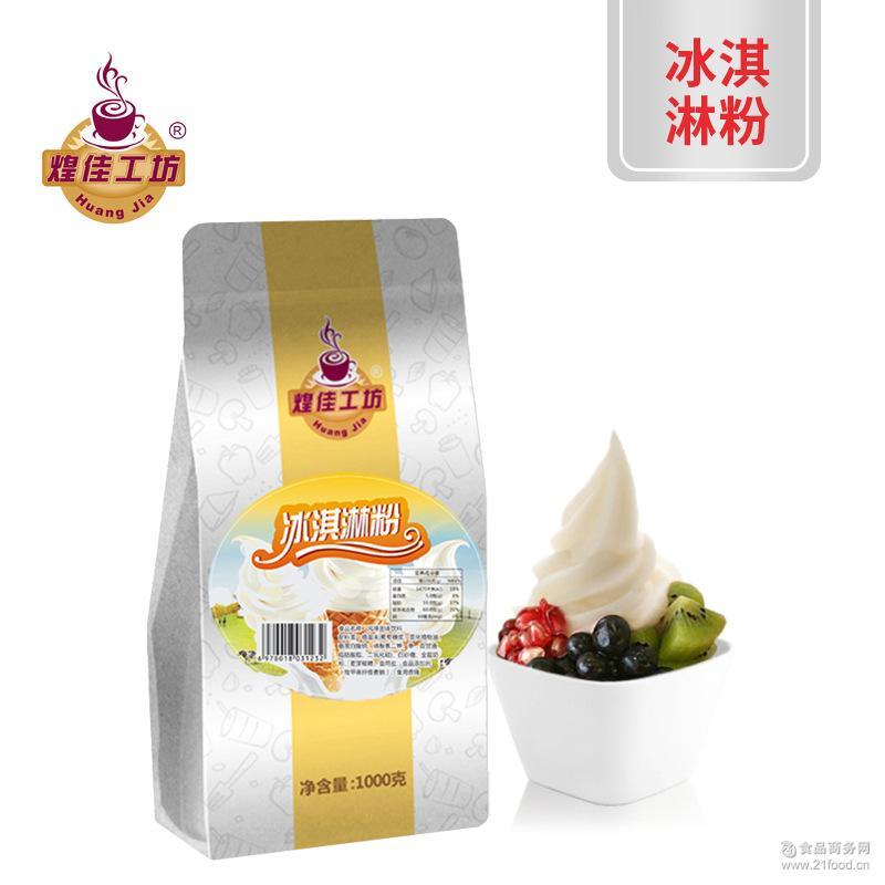 煌佳工坊 自制家用商用 diy软冰激凌粉1kg 冰淇淋粉 冰品奶基底