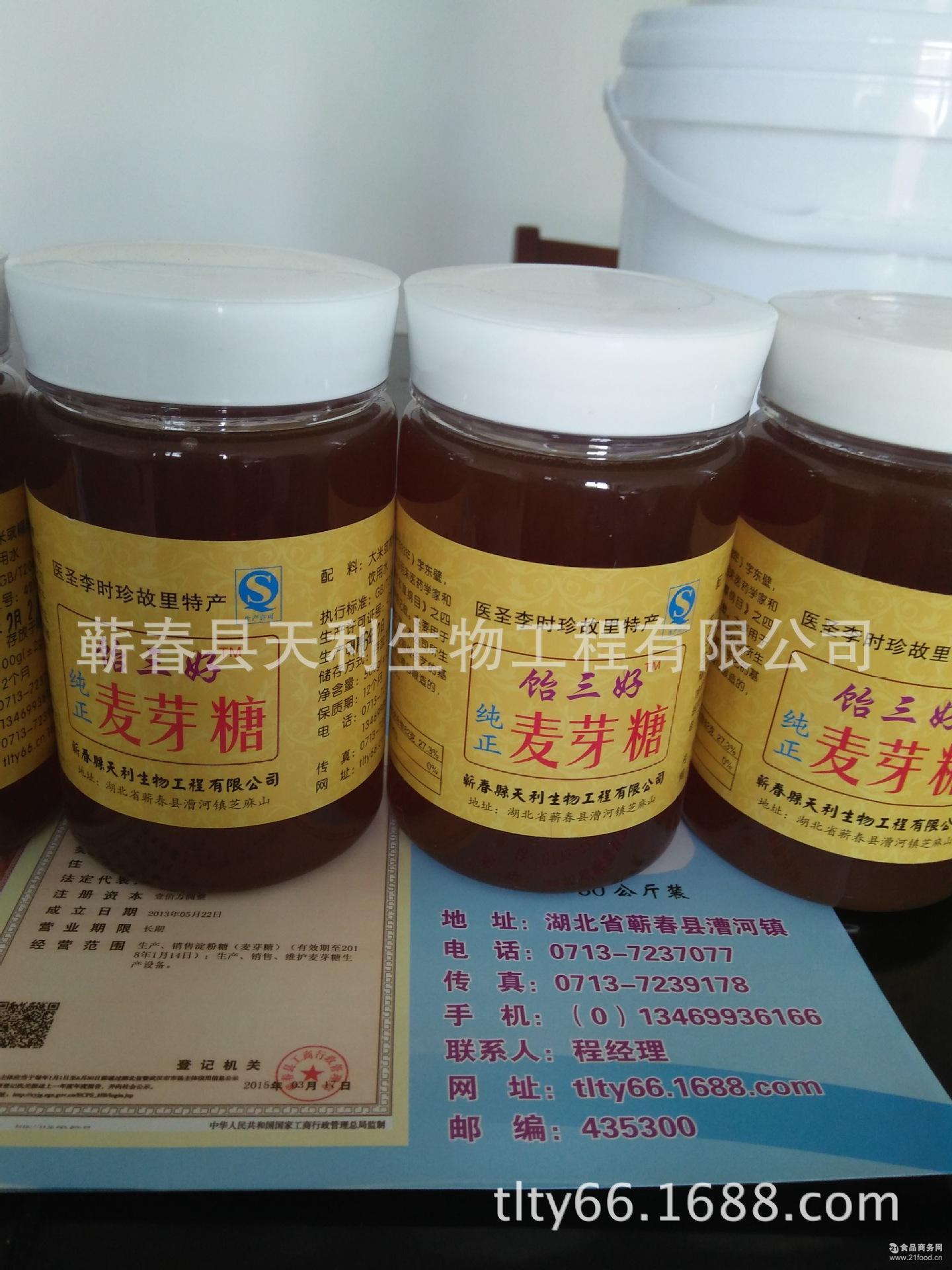 品质保证 价格低廉 营养丰富 500g/瓶传统工艺麦芽糖厂家直销