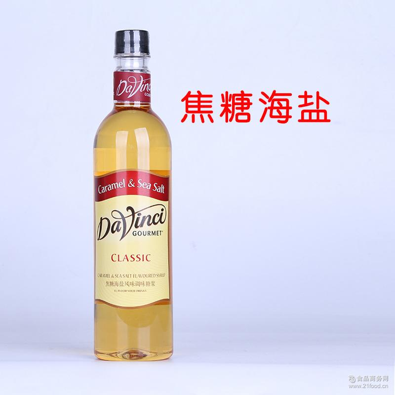 DVG达芬奇焦糖海盐风味糖浆750ml 果露星巴克专用咖啡奶茶原料