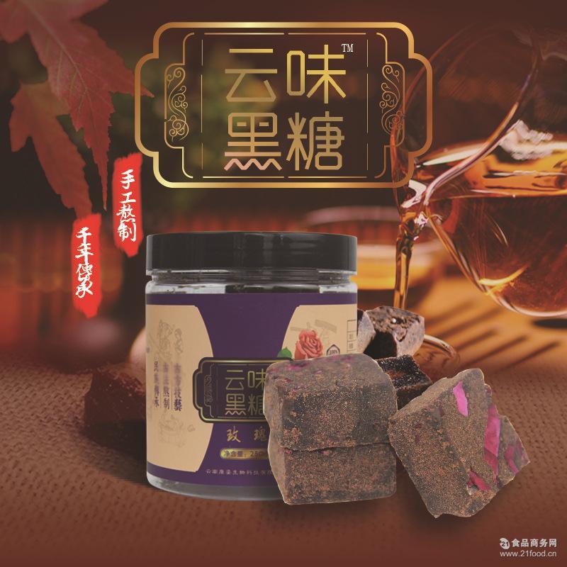 厂家直销云南手工老红糖 玫瑰黑糖批发定制 天然原玫瑰汁黑糖块