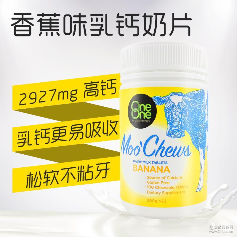 新西兰OneOne奥尼小牛乳钙高钙奶片 香蕉味 100片/瓶