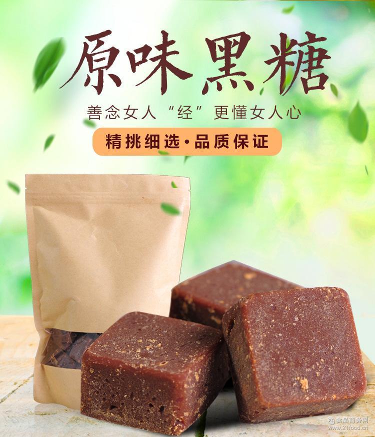 厂家直销 云南黑糖 原味黑糖 黑糖块甘蔗原汁手工黑糖