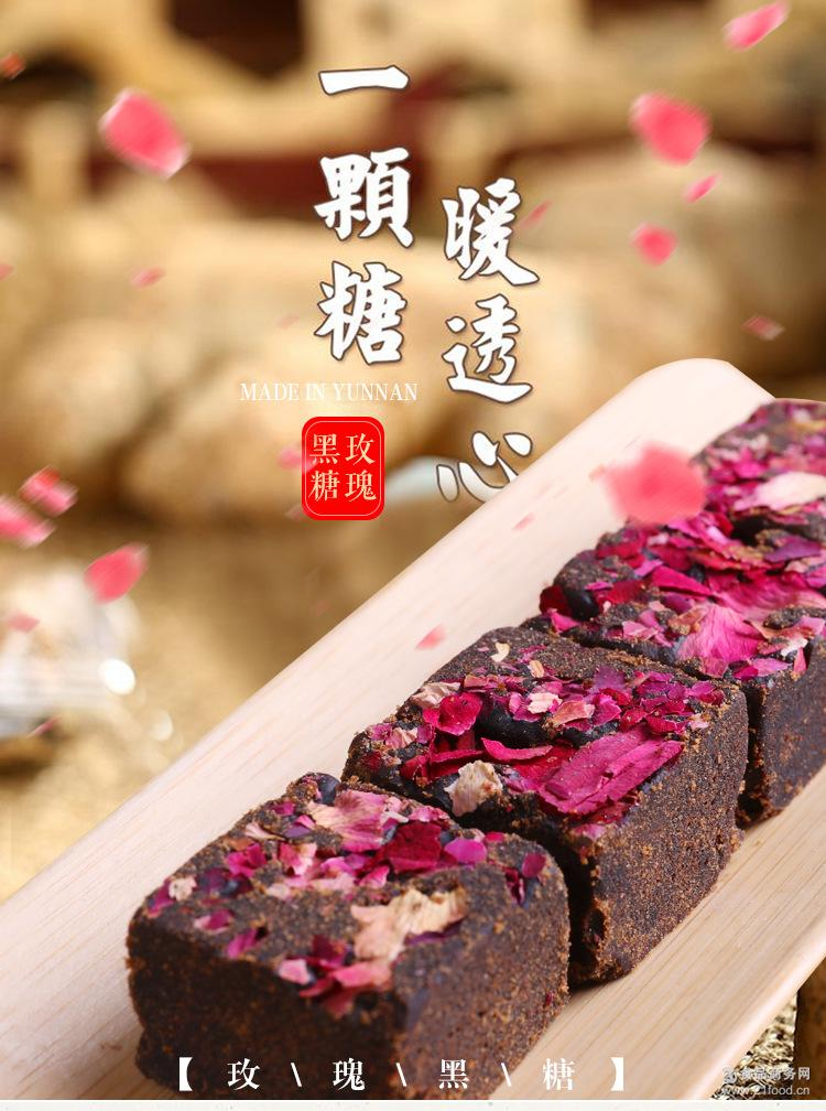 云南特产手工黑糖 玫瑰黑糖块 批发 古法玫瑰味黑糖