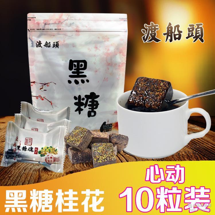 台湾渡船头黑糖姜茶玫瑰茶红枣桂圆黑糖红糖姜茶史瑞克同厂微商供