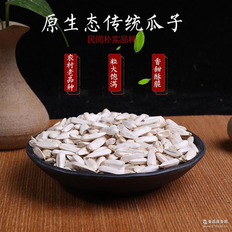 云南特色瓜子农家自产传统白皮瓜子零食原味生瓜子散装葵花籽直销