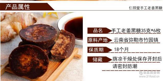 云南仁照堂黑糖纯手工制作黑糖六种口味可选养生保健黑糖420g/盒