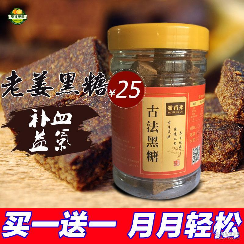 广西特产甘蔗土红糖农家黑糖古法老红糖块250g批发微商一件代发