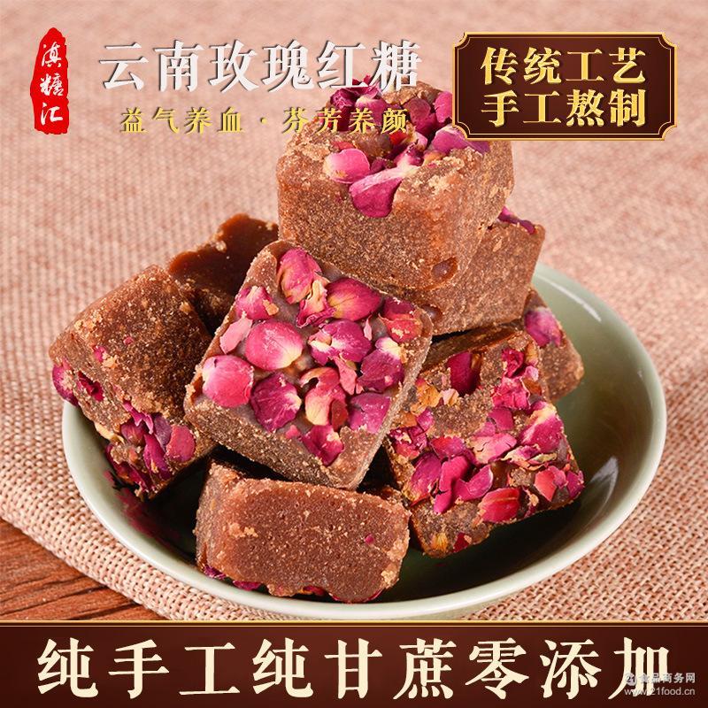 云南古法纯手工玫瑰红糖散装批发 老红糖土红糖 瓶装250克/瓶