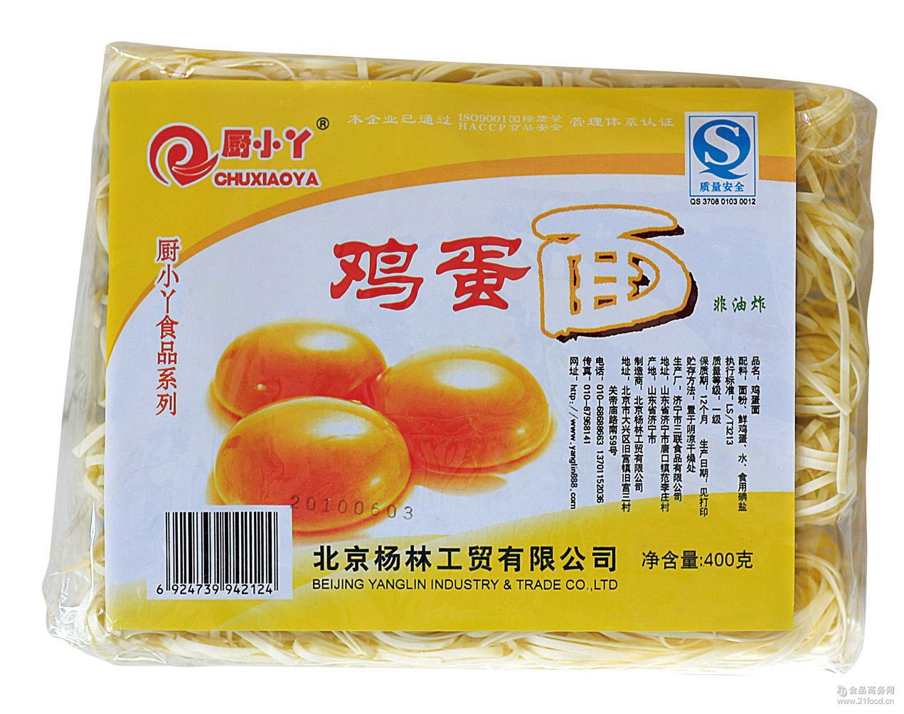 400g厨小丫鸡蛋面非油炸 批发销售 健康营养面条 手挽面条