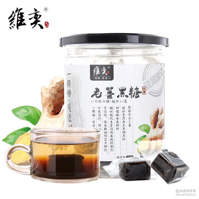 台湾进口维奕黑糖姜茶老姜黑糖特产手工古红糖250g一件代发