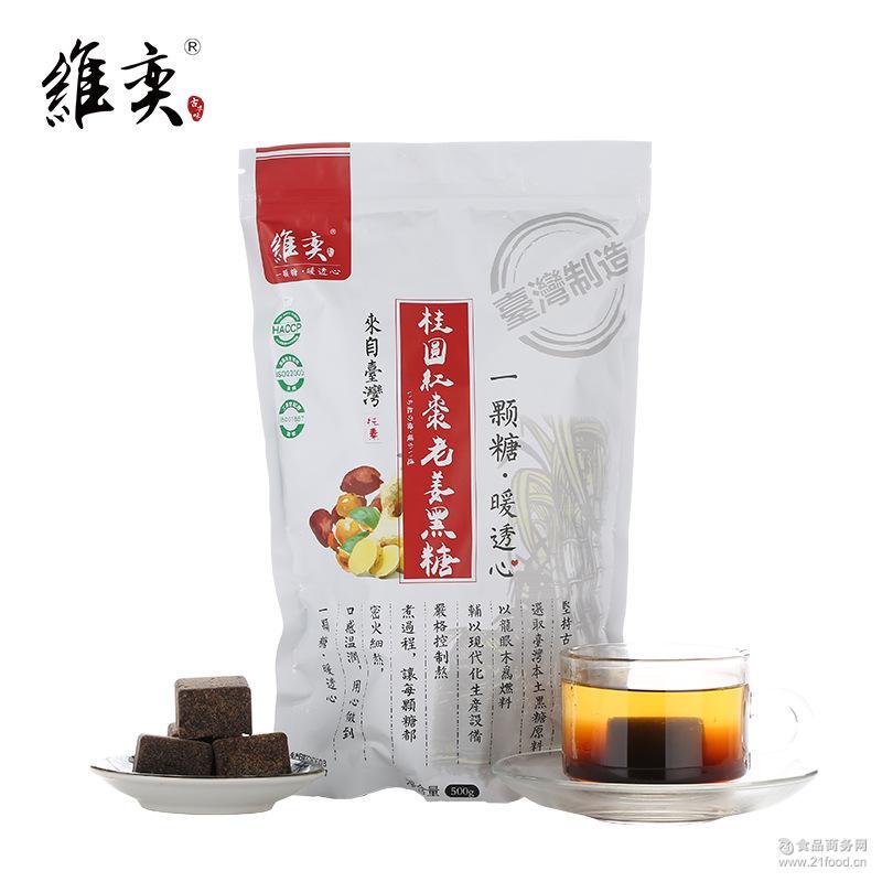 台湾进口维奕黑糖姜茶老姜黑糖特产手工古法红糖袋装500g一件代发