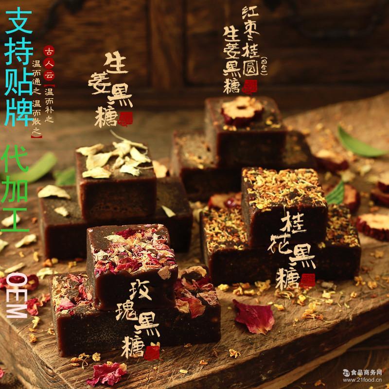 工厂直销微商电商手工黑糖红枣桂花玫瑰黑糖姜母茶支持贴牌OEM