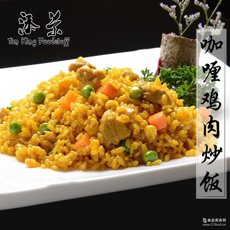 冷冻料理包炒饭咖喱鸡肉炒饭350g*咖啡厅茶餐厅快餐厅使用