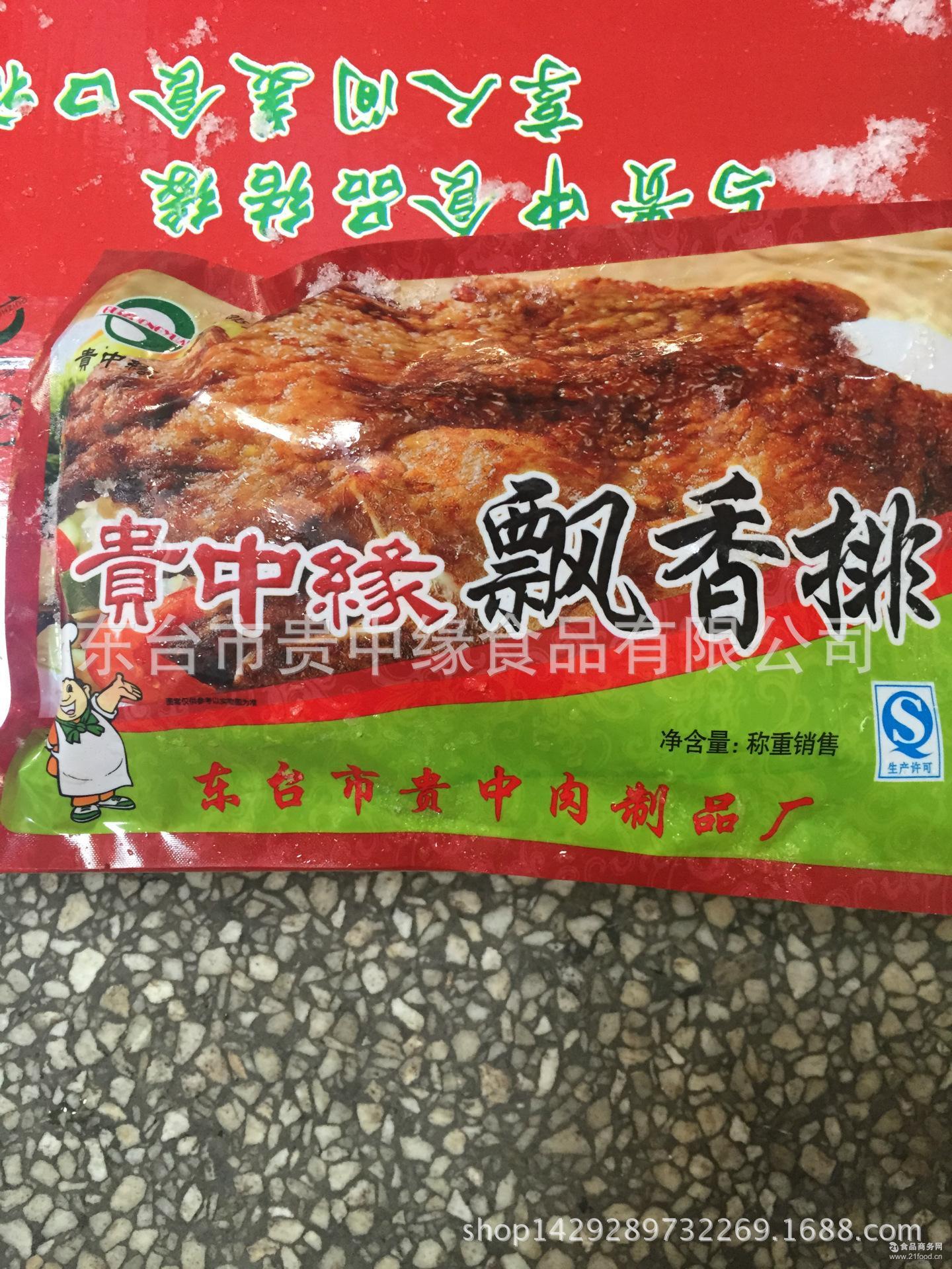 油炸猪排 厂家直销 【酒店特色菜】贵中缘速冻飘香排 调理品