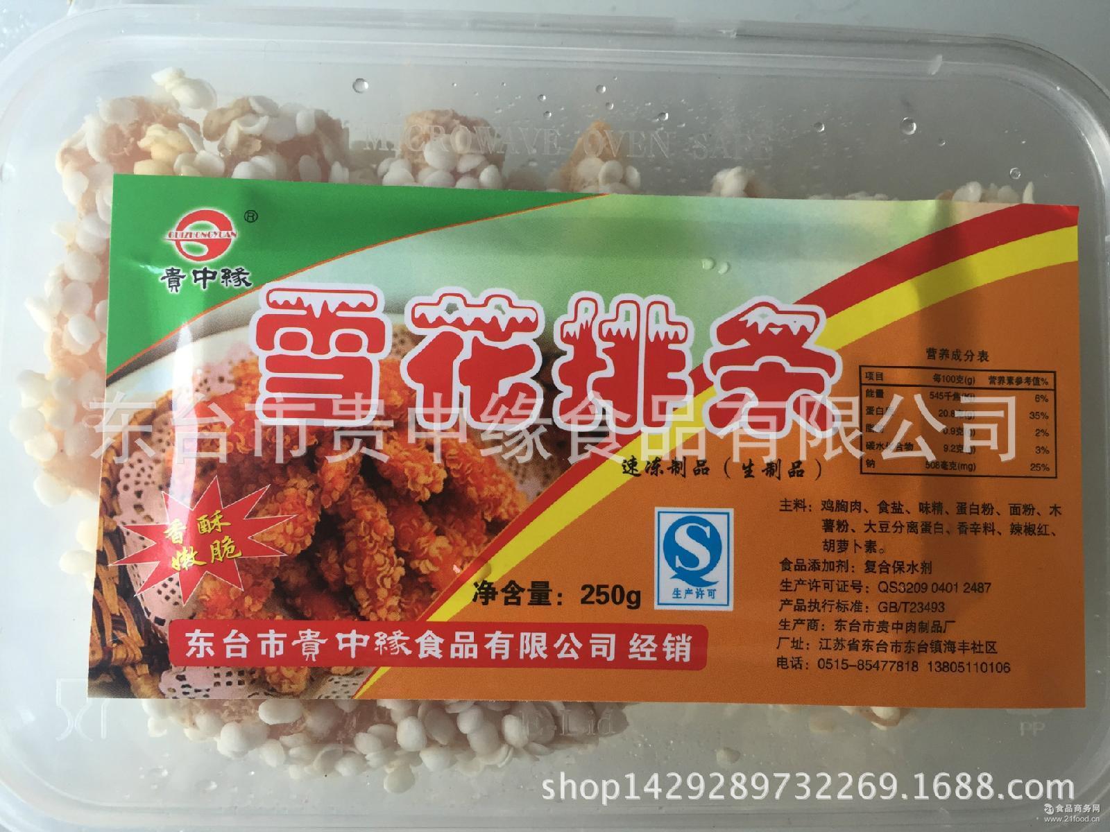 鸡肉条油炸鸡柳无骨香酥排条250g 【酒店特色菜】贵中缘雪花排条