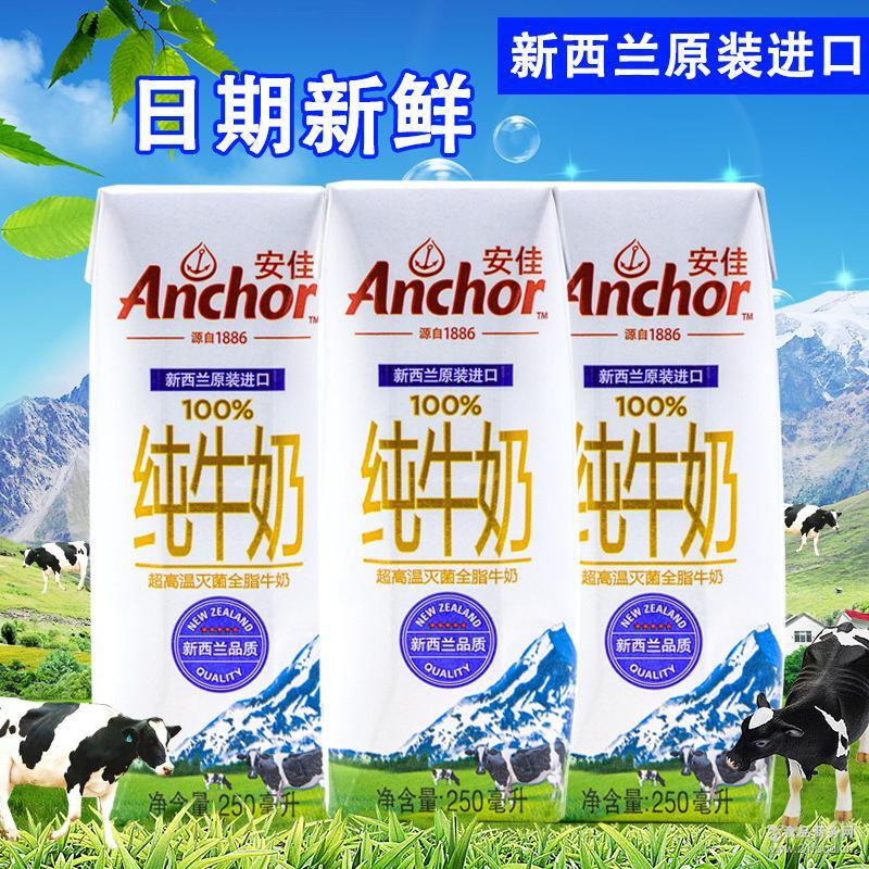 安佳Anchor 乳制品饮品批发 新西兰原装进口全脂纯牛奶 250ml单瓶