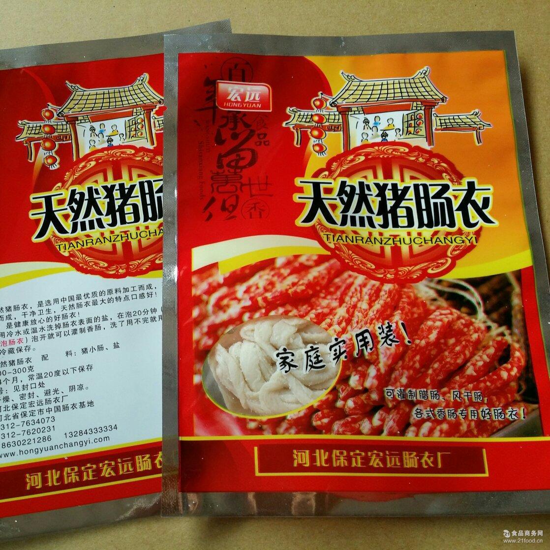 优质8路 厂家低价供应 天然猪肠衣 家庭适用装