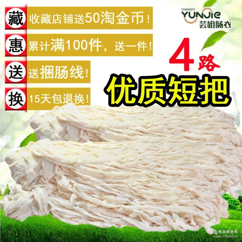 芸姐肠衣3-4路猪肠衣短把细口径盐渍猪肠衣灌香肠腊肠烤肠包邮