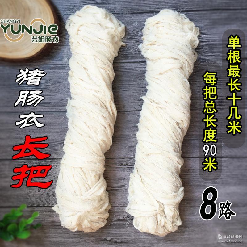 芸姐8路猪肠衣优质长把灌香肠腊肠单根2到10米灌110斤肉包邮