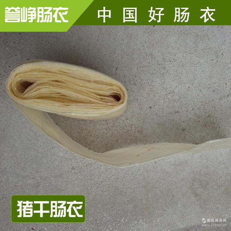 誉峥肠衣厂家直销专业生产干套肠衣干制猪肠衣 干净卫生支持定制