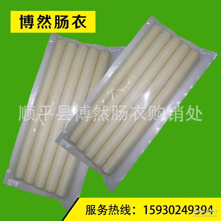 品质保证 【博然肠衣】长期供应天然胶原蛋白肠衣 优质干套肠衣