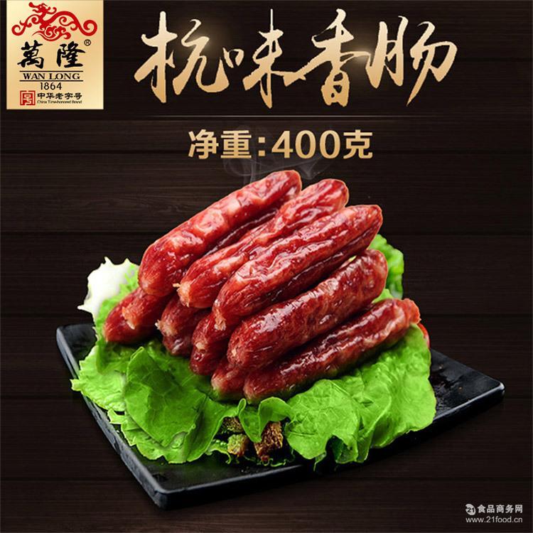 批发 杭州特产老字号 7分瘦猪肉灌肠腊肠 万隆杭味香肠400g