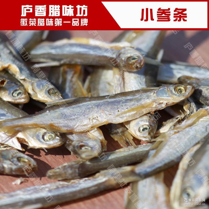 小参条 腊鱼 1000g 巢湖天然野生鱼 安徽特产 优质咸鱼 真香美味