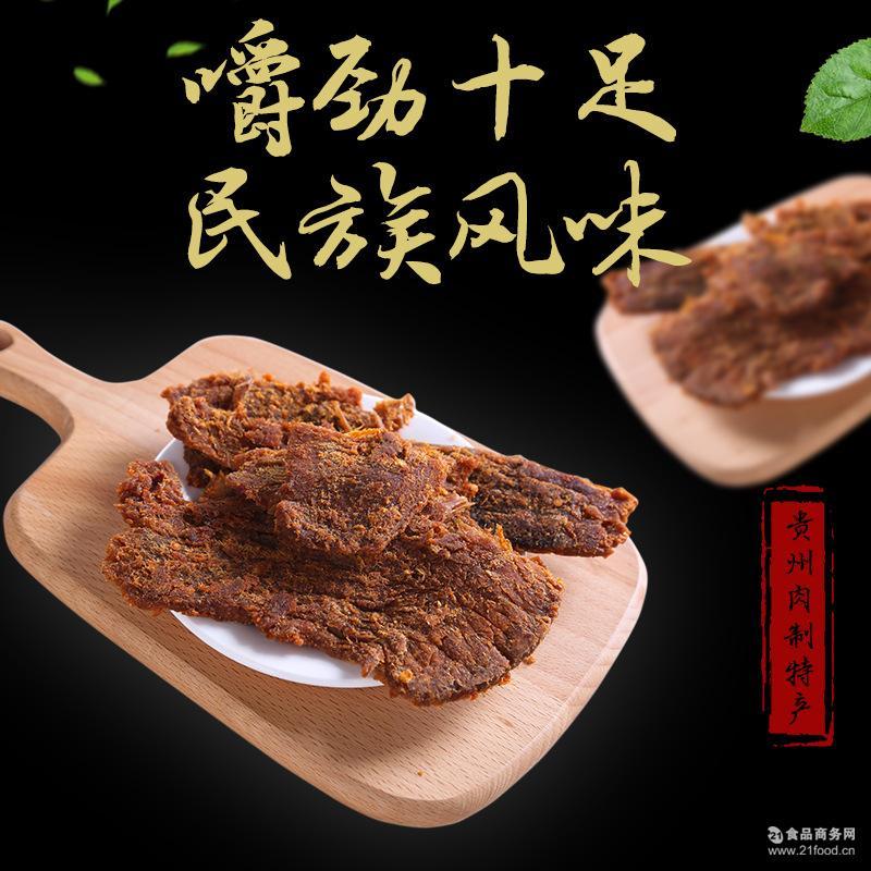 贵州特产手撕猪肉干五香味128g 正宗小吃休闲零食肉脯食品批发