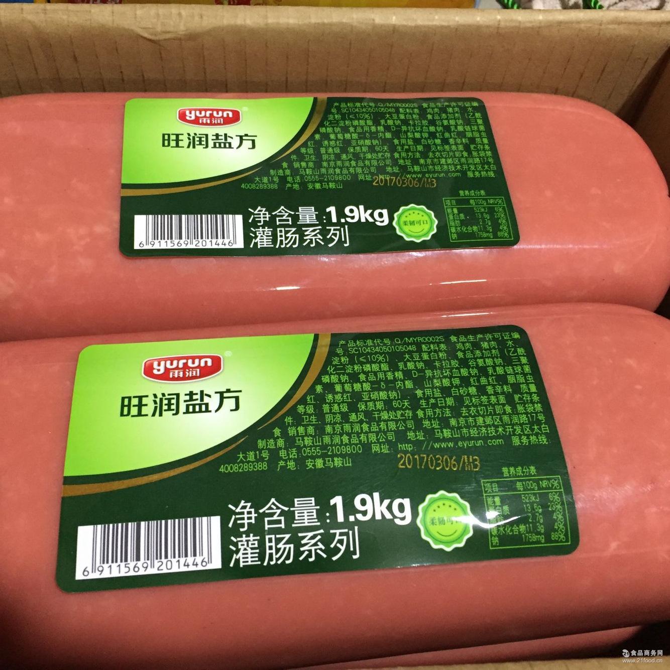 江浙沪买4条包邮 雨润食品旺润盐方灌肠系列火腿盐方1.9kg