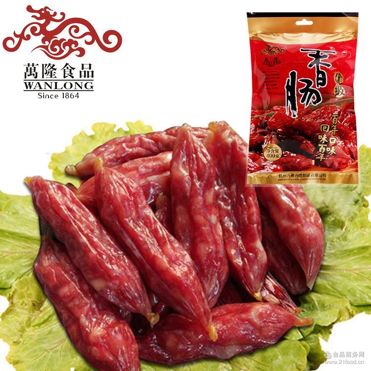 批发团购 杭州特产 优级枣肠腊肠熟食 老字号 万隆优级香肠400g