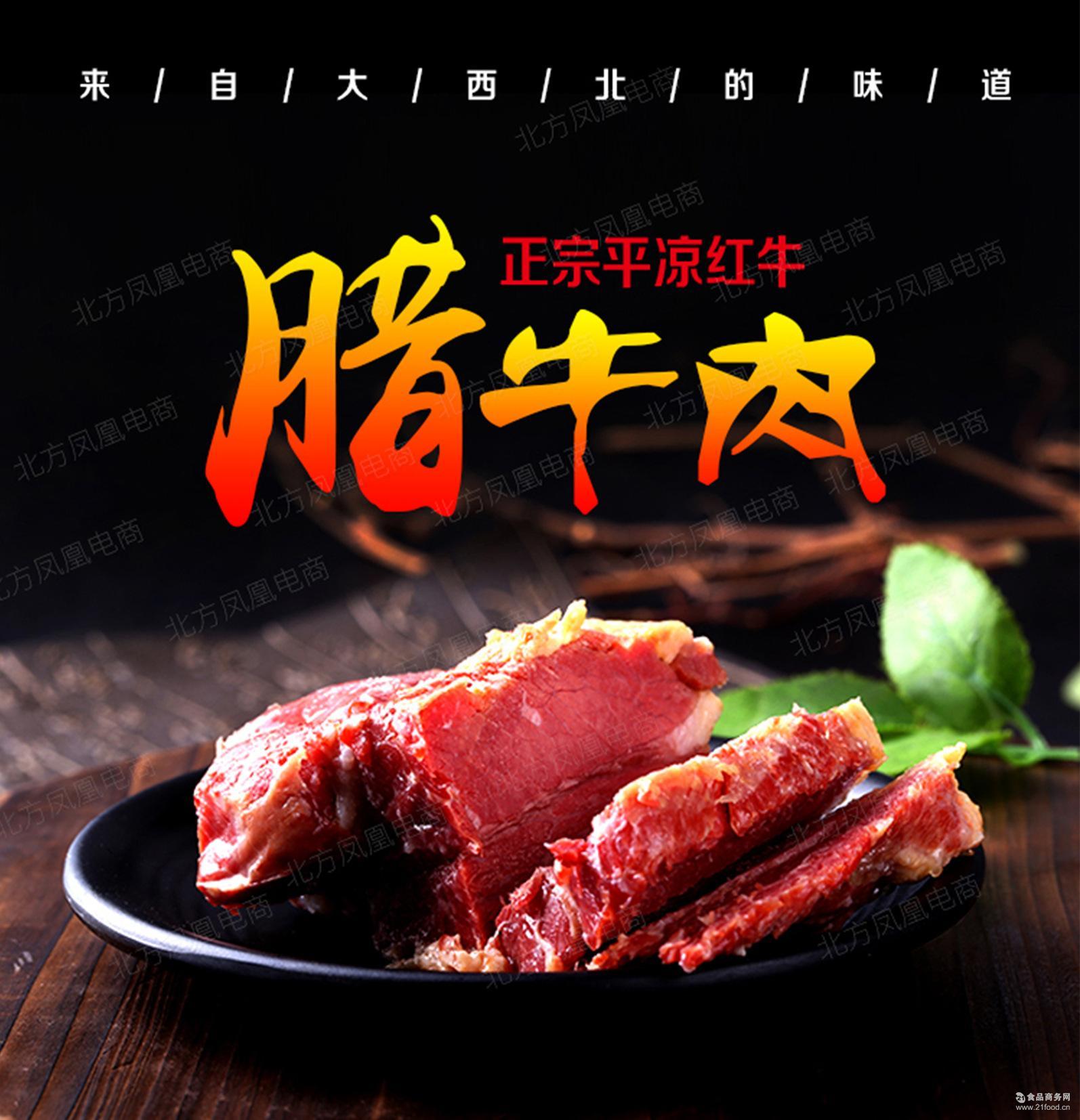 真空包装 五香牛肉 248g/袋 厂家直销 旭康五香腊牛肉