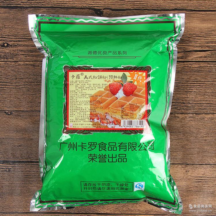 美式松饼粉(预拌粉)厂家直销批发 2KG蛋糕饼干烘焙粉 卡羅