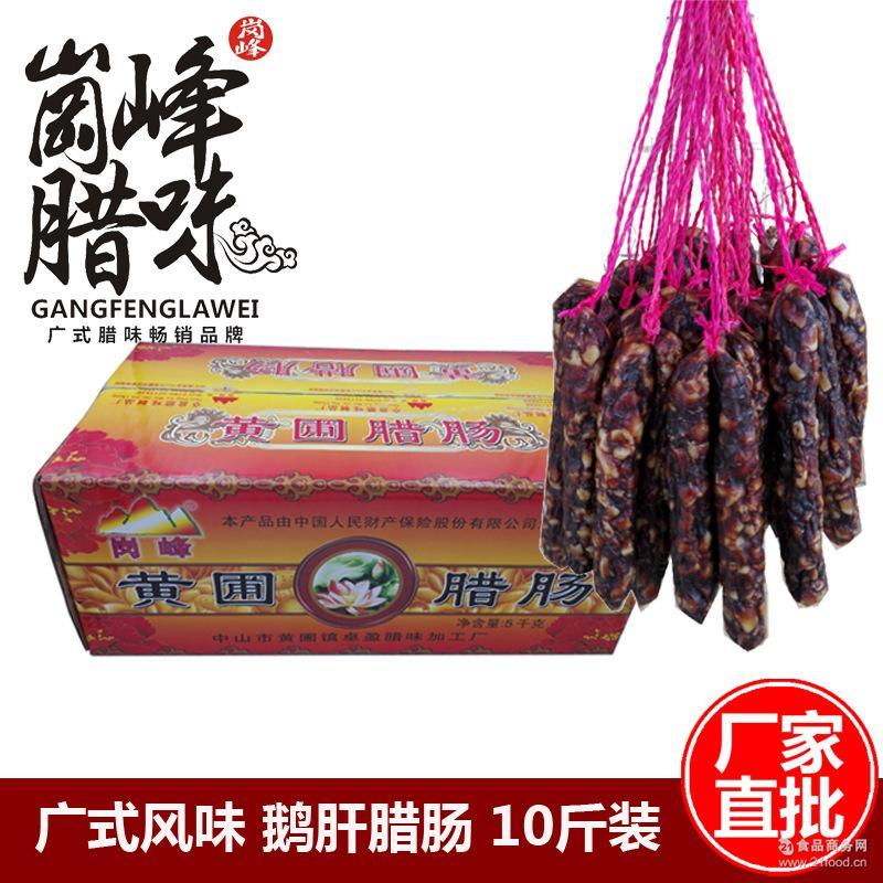 香化鹅肝腊肠厂家热销产品黄圃土特产