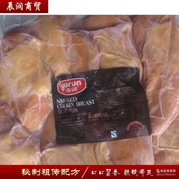 厂家供应 烟熏鸡胸 冷藏 低温 餐饮* 正品批发