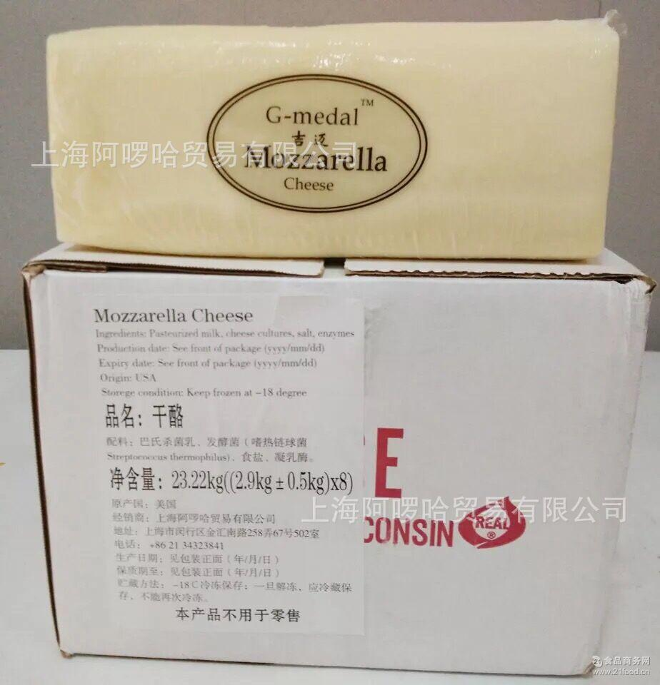 G-medal吉迈 披萨芝士 8*2.9kg美国进口优质马苏里拉奶酪 强拉丝