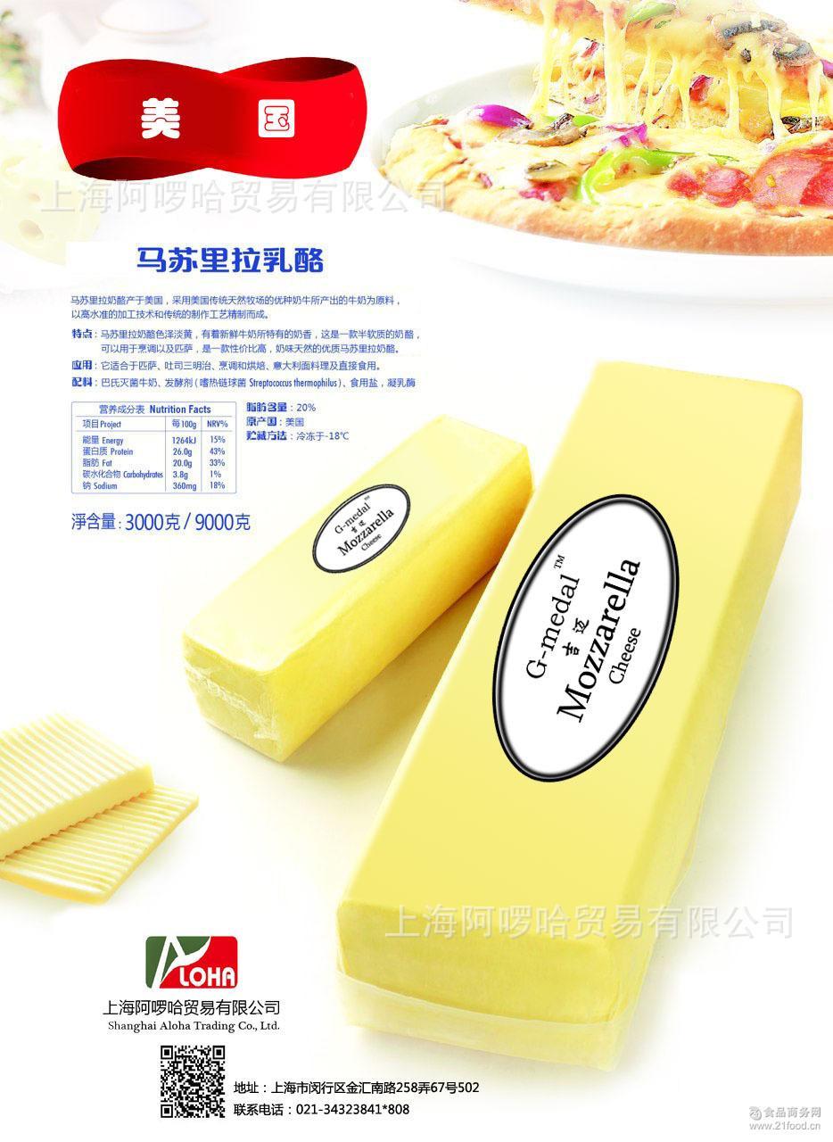 披萨芝士/拉丝极好 美国进口G-medal吉迈 0添加优质马苏里拉奶酪