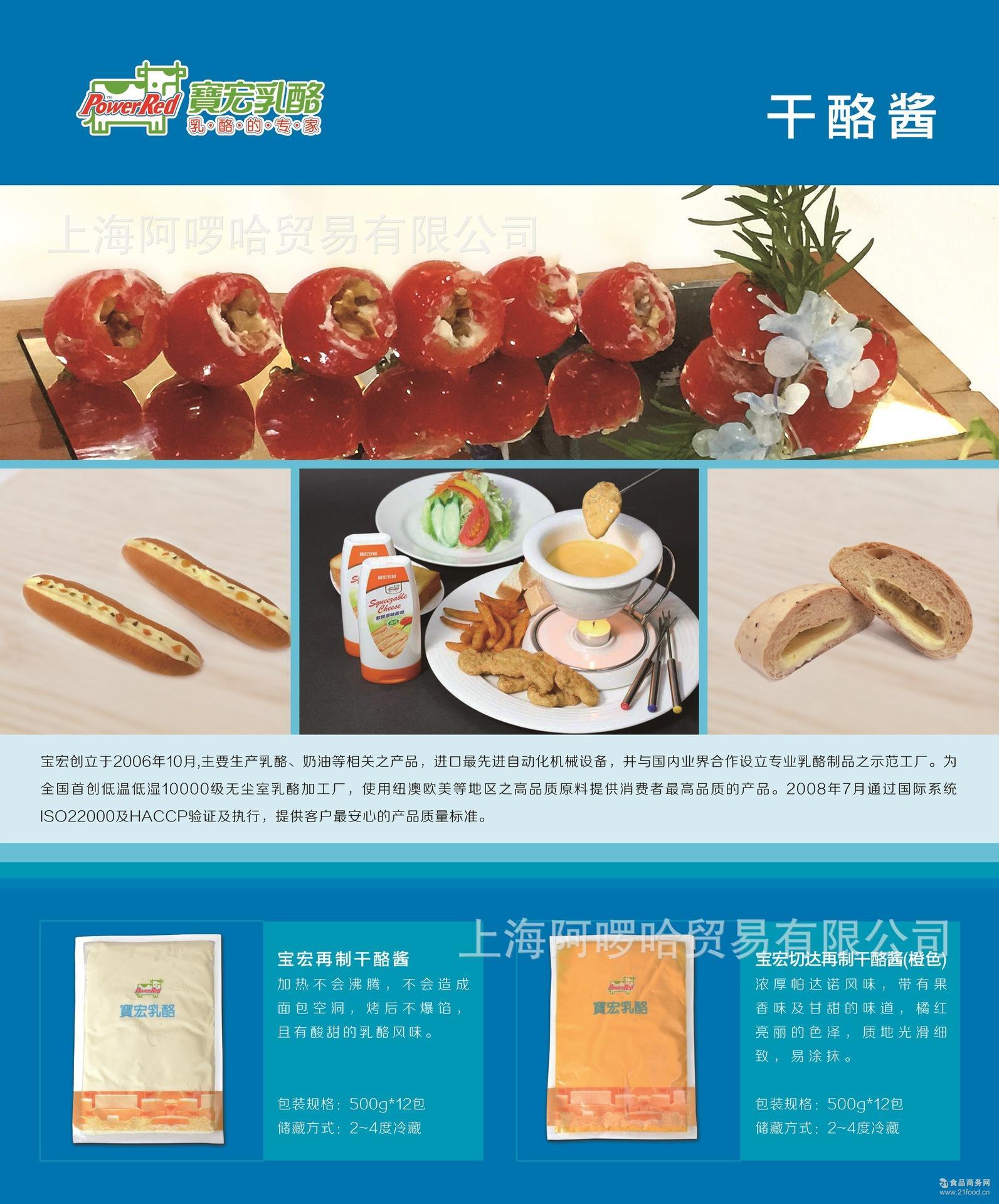 乳酪酱(白酱) 蘸料 【*代理】宝宏 车达酱(黄酱) 夹心