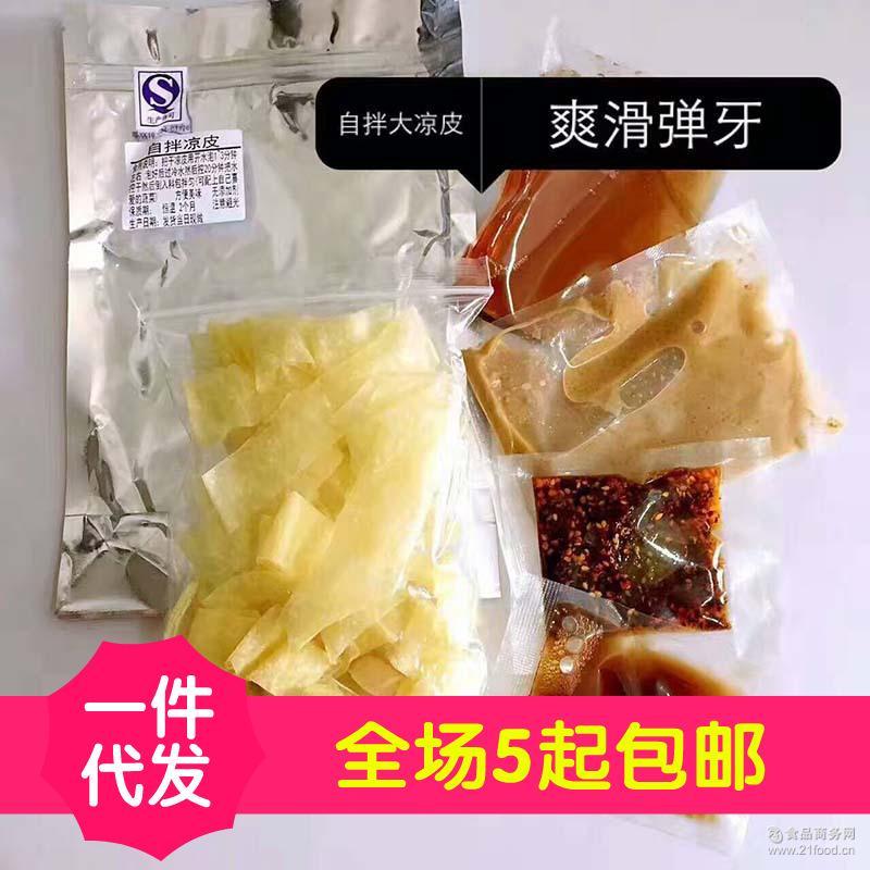 微商爆款diy秘制4包料大凉皮250g擀面皮方便速食一件代发招代理