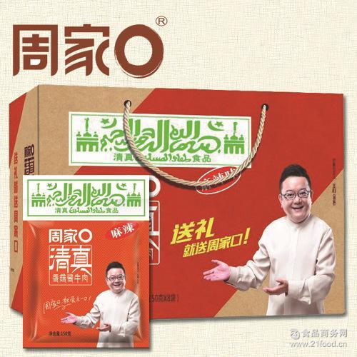 周家口清真香菇酱牛肉礼盒牛肉礼盒熟牛肉1200g河南节日特产批发