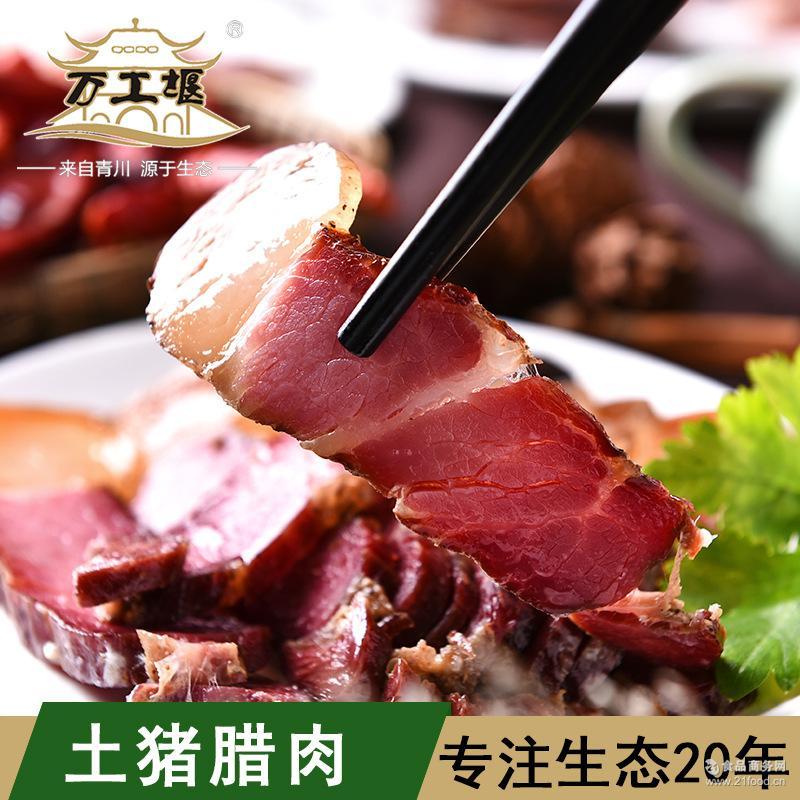 【万工堰】土猪腊肉 青川农家土猪肉 五花后腿 腊制品 1000g