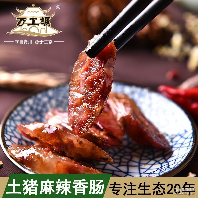 【万工堰】土猪麻辣香肠 川味香肠500g 青川农家土猪肉 腊制品