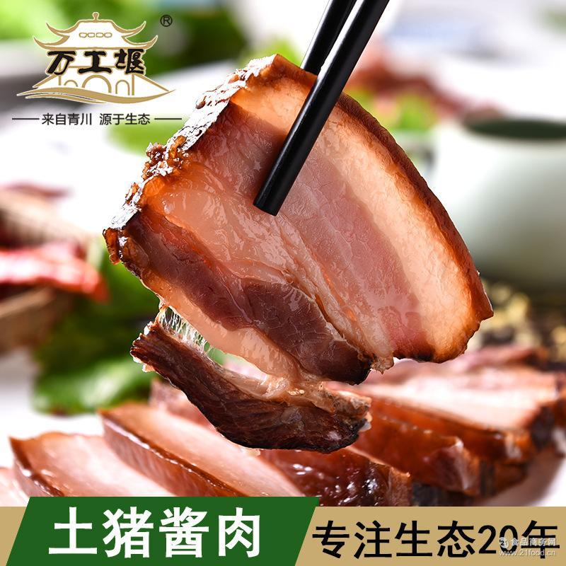 【万工堰】土猪酱肉 五花后腿 青川农家土猪肉 腊制品 1000g