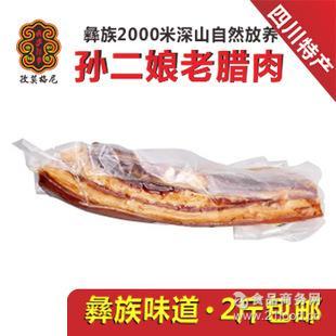 四川l特产马边彝族特产孙二娘土猪五花肉老腊肉500g装休闲小吃