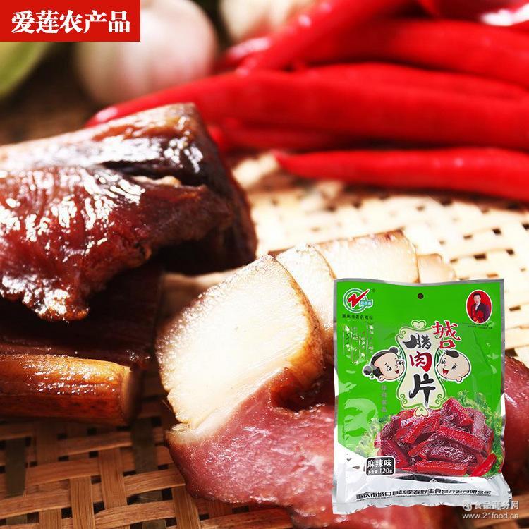 休闲零食 城口腊肉 农家土猪肉 正宗重庆城口腊肉片