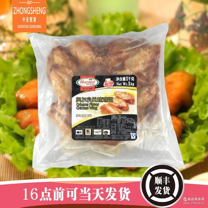 必胜客烤翅翅中*鸡翅BBQ 奥尔良风味鸡翅1kg原装烧烤 荷美尔