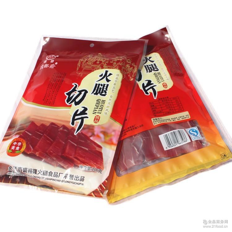 正宗恒祥金华火腿200克切片彩袋包装特产礼包携带方便一件起批