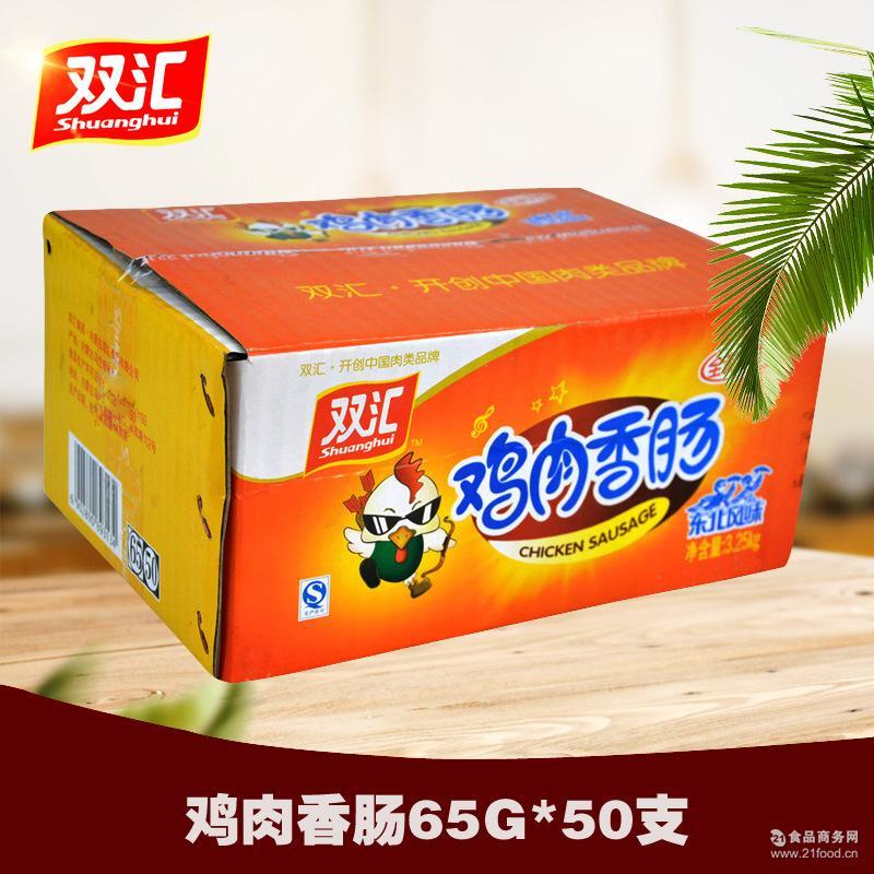双汇鸡肉火腿肠65g*50支 整箱批发鸡肉肠肉类零食小吃休闲食品
